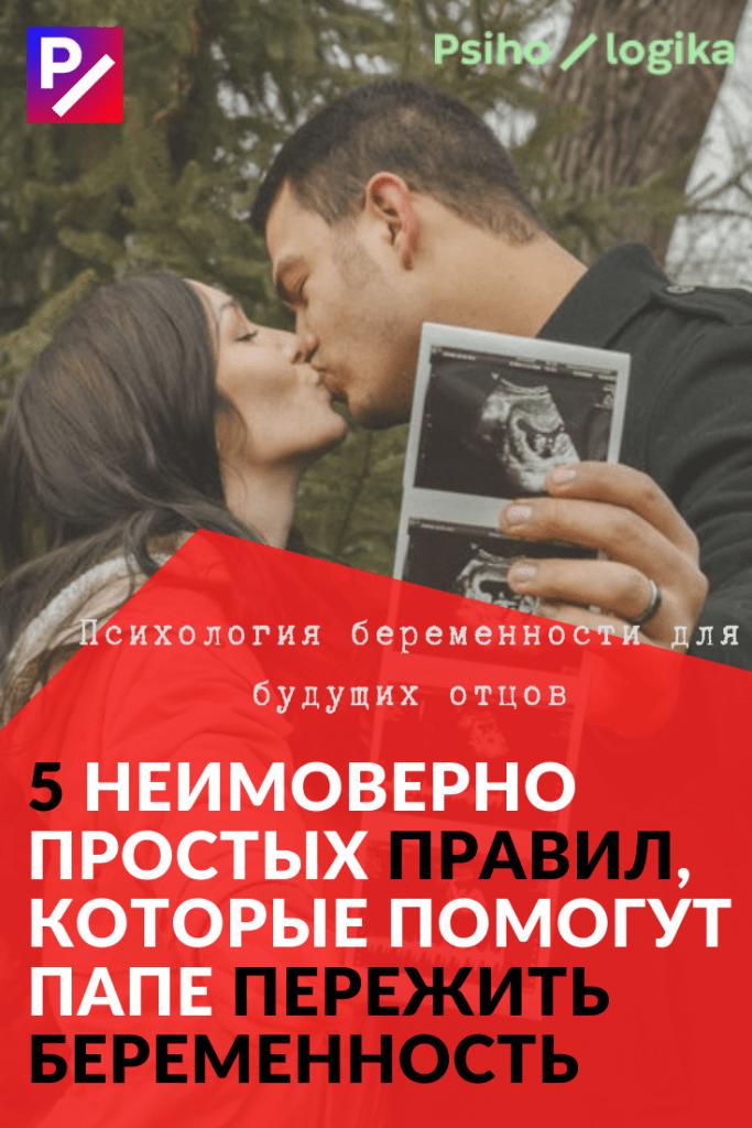 Как должен вести себя мужчина с беременной женой? 5 неимоверно простых правил, которые помогут папе пережить беременность