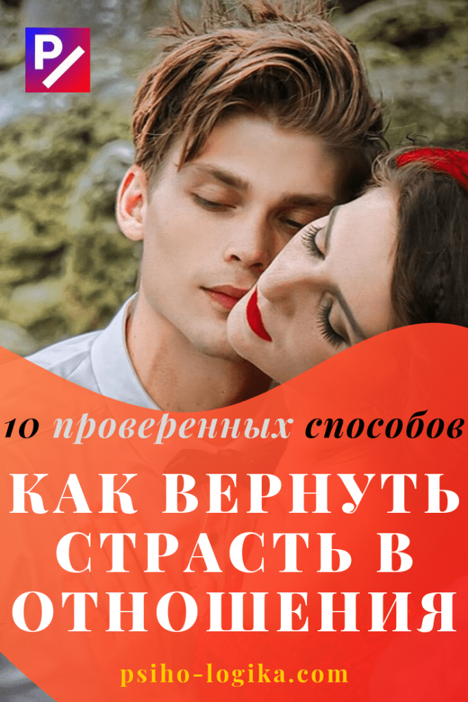 Как вернуть страсть в отношения. 10 проверенных способов, которые реанимируют даже давно остывшие чувства
