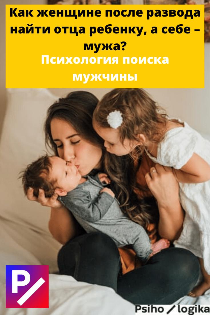 Как женщине после развода найти отца ребенку, а себе - мужа? Психология поиска мужчины