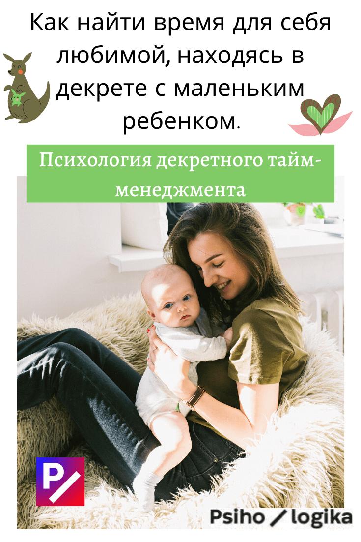 Как найти время для себя любимой, находясь в декрете с маленьким ребенком. Психология декретного тайм-менеджмента